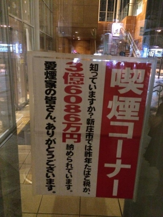 Shinjo City shares its love with anti-smoking poster