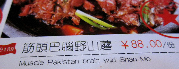 Chinese restaurant has the most epic English menu of all time