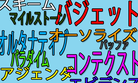 Surprising foreign words Japanese people are likely to know