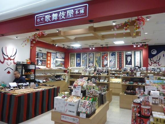 Kitty 40th 3 Kabuki shop
