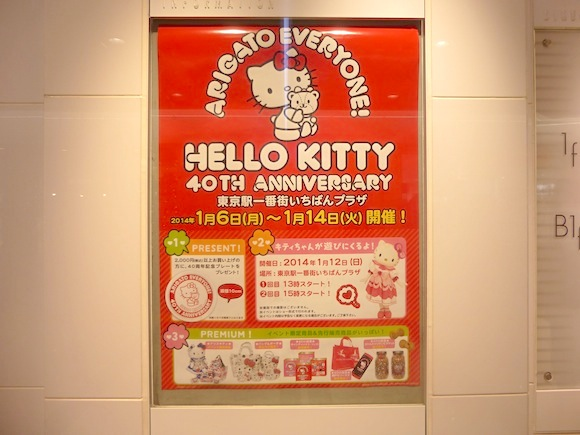 Kitty 40th 4-2 poster