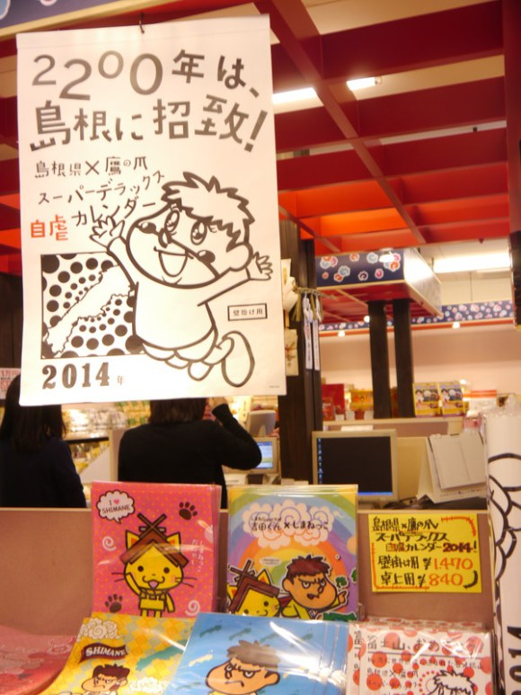 Shimane Prefecture's snarky mascot is at it again with masochistic 2014 calendar