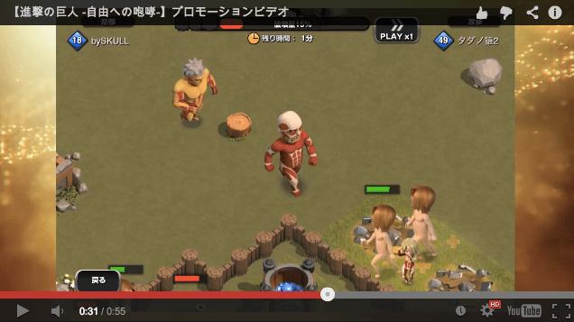 Attack on Titan social game's promo streamed