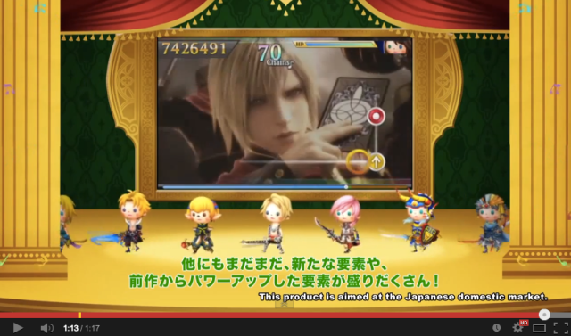 Theatrhythm Final Fantasy Curtain Call could be on its way to the Western world