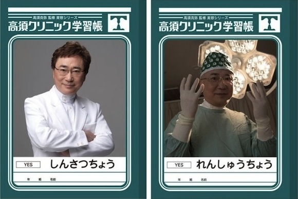 Renowned Japanese cosmetic surgeon comes out with … totally funky stationery!