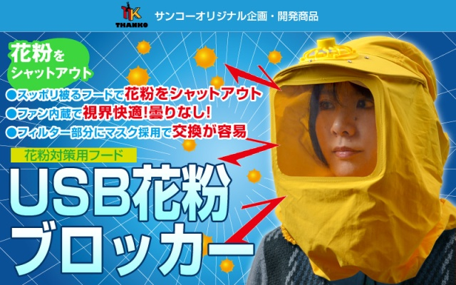How tired of allergies are you? Thanko hopes enough to wear this giant USB-powered mask