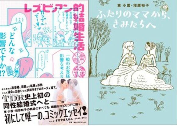 Gay wedding at Tokyo Disney Resort inspires manga