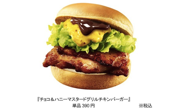 Chocolate and chicken?  We try Lotteria's Chocolate & Honey Mustard Grilled Chicken Burger!