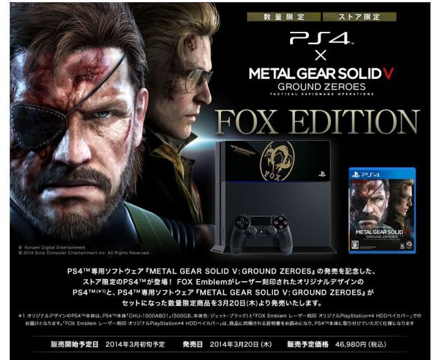 Special edition Metal Gear Solid V PS4 is kind of uninspired, will probably sell by the bucketload