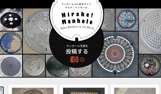 Beautiful website catalogues some of Japan's most ornate manhole covers