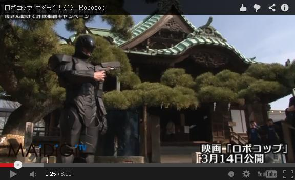 Robocop called in to exorcise demons at this year's Setsubun festival in Tokyo