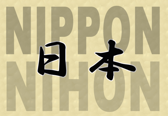 """Nippon or Nihon? No consensus on the Japanese pronunciation of """"Japan"""""""