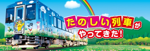 Pokémon train brings smiles to Tohoku kids' faces