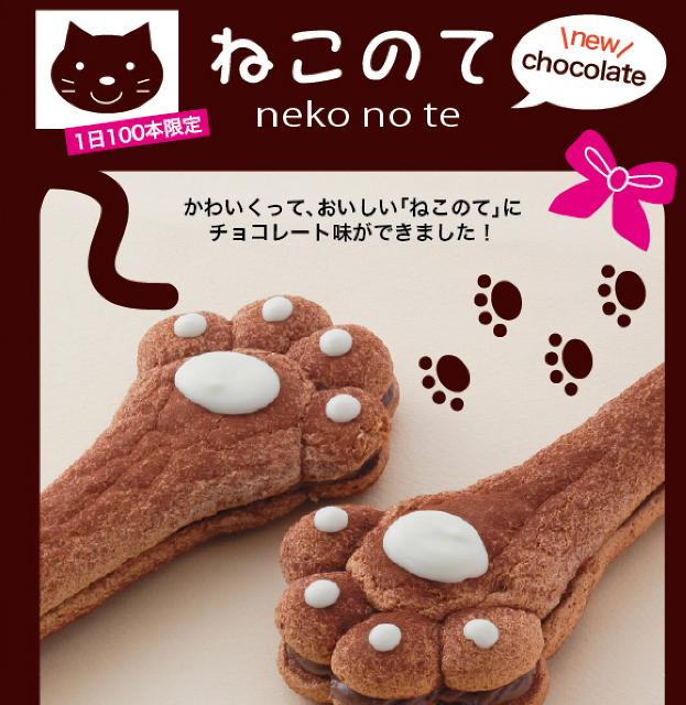 All the awesome cuteness of a cat's paw harnessed in one pastry, on sale now in Osaka
