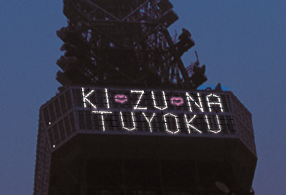Tokyo Tower displays special message ahead of Tohoku earthquake and tsunami anniversary