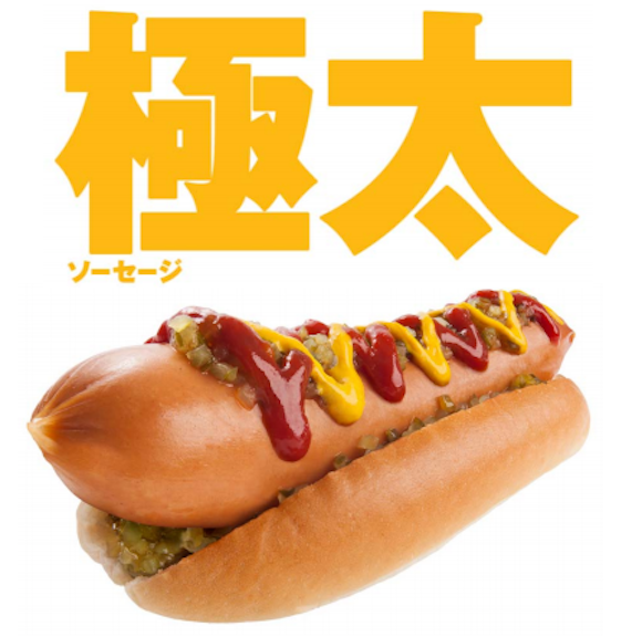 Burger King Japan hits back at the competition with enormous sausage