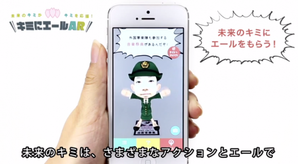 Japan Self Defense Forces hoping to entice new recruits with… dancing avatar smartphone app