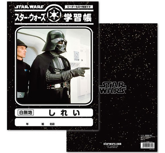Japanese Star Wars notebooks: Because Jedi have homework to do too