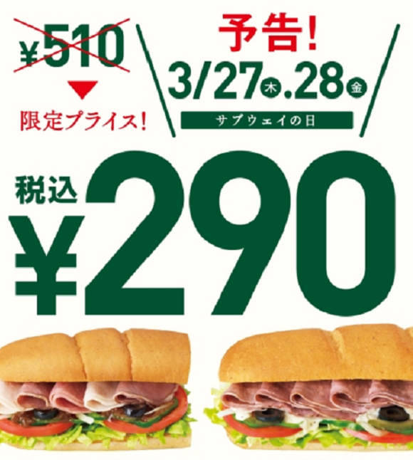 Subway cuts prices for two days, helps out those watching their weight and unable to cook alike