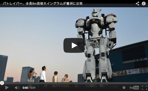 Check out this 8m robot that appeared on Tokyo's waterfront【Video】