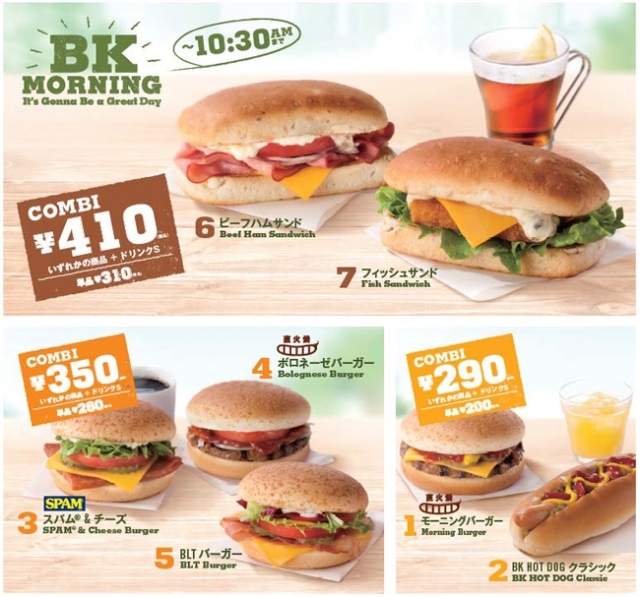 What's for breakfast at Burger King Japan? Spamburgers!