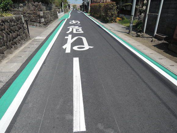 """Daaangerrrr!"" Fukuoka town experiments with new road markings"