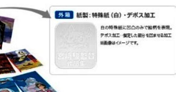 Miyazaki DVD box 2 closeup