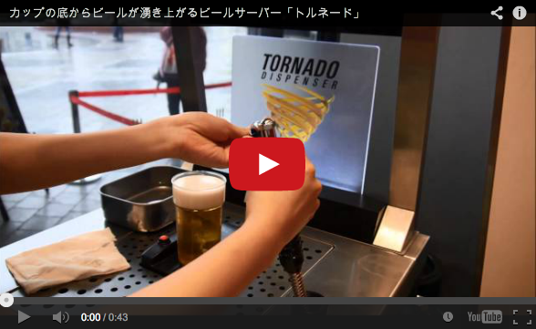 Asahi puts a new twist(er) on draft beer