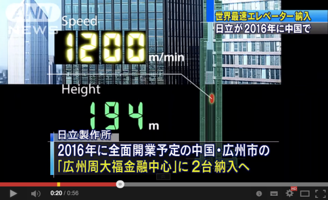 World's fastest elevator to be built in China, will hit speeds of up to 72km/h