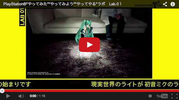Sony shows off PlayStation 4 augmented reality with rubber ducks, dinosaurs, and Hatsune Miku