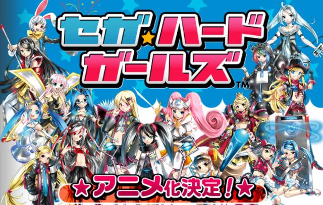 Sega's video game consoles to live again as cute anime characters in Sega Hard Girls