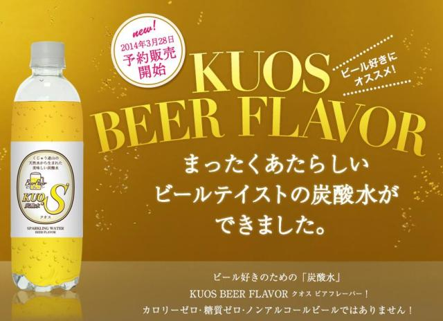 Kuos Beer promises all the flavor of beer without any of the other fun stuff