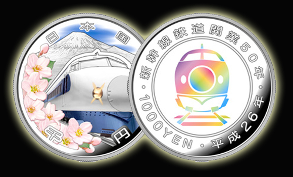 Silver 1,000 yen coin to be issued for Shinkansen's 50th anniversary