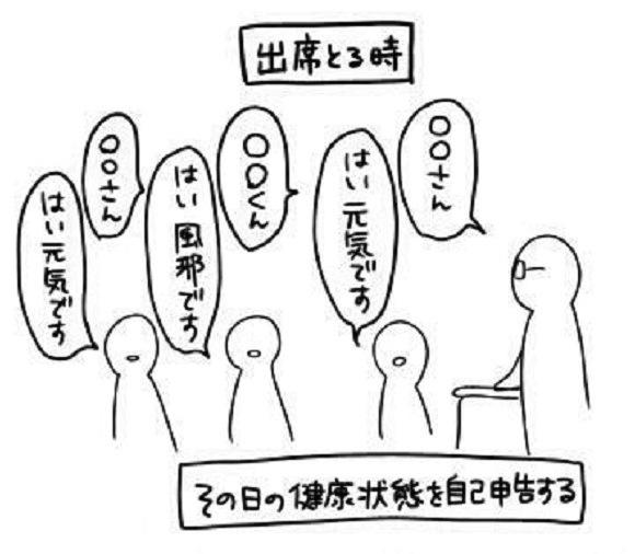 Aomori? Here! Fukushima? Here! Saitama? Here but I have a cold…