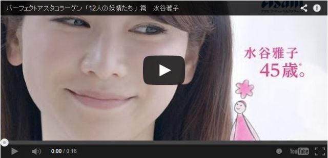 "Japan's 45-year-old ""Lady of Eternal Youth"" strikes again in new commercial"