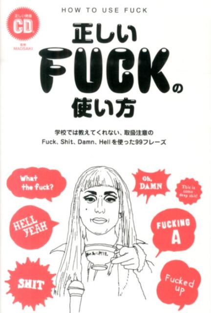 Cuss like a pro with this handy guide for Japanese speakers