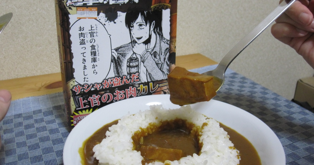 We Eat The Attack On Titan Instant Curry Plus Make Our Own Edible Titans Soranews24 Japan News