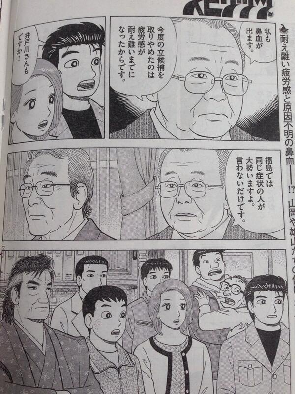 Oishinbo manga's depiction of Fukushima's radiation effects criticized