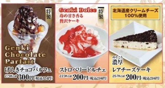 Genki desserts 2