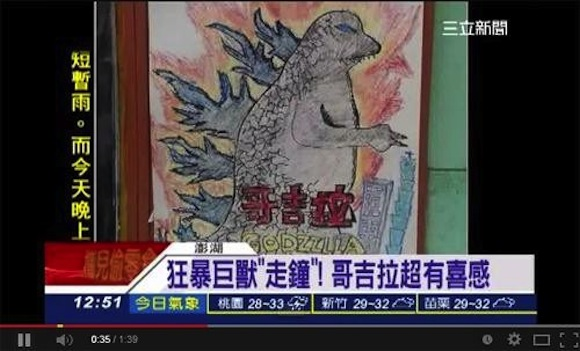 Hand-drawn Godzilla poster used at tiny Taiwanese movie theatre is beautiful in its own way