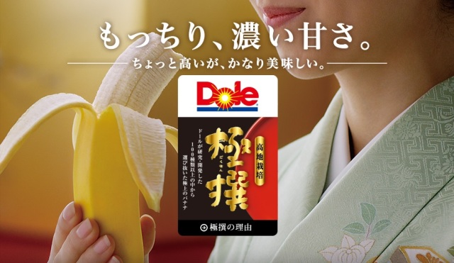 Dole establishes Gokusen Day with 59 of their absolute finest serial numbered bananas