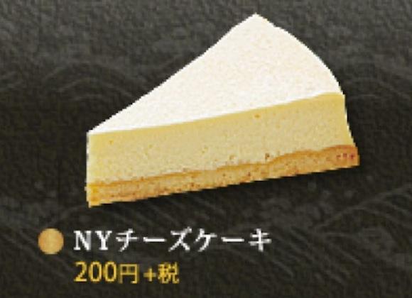 Hamazushi cheesecake