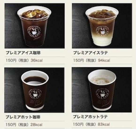 Kurazushi coffee 2
