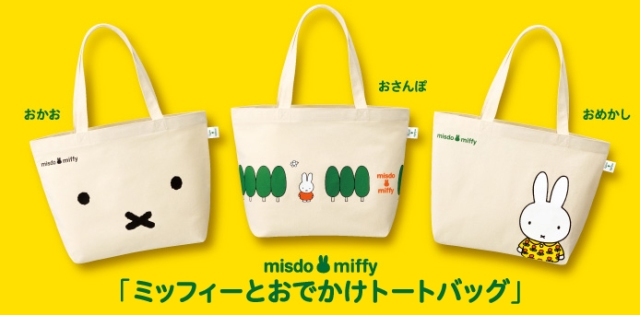 Miffy x Mister Donut collaboration doesn't actually involve doughnuts, but is still super cute