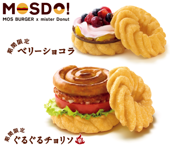 Doughnut Sandwich Taste Test Round 2 — This time it's a Mos Burger and Mister Donut creation!