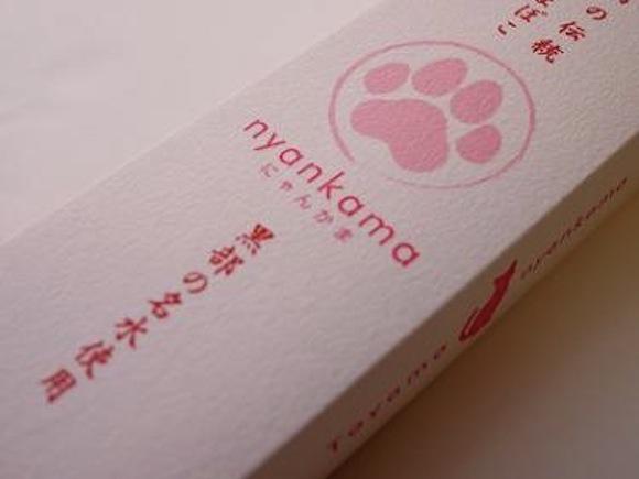 nyan 3 box