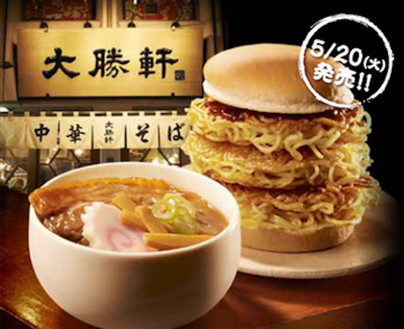 Japanese fast food chain Lotteria continues shoving noodles where they don't belong
