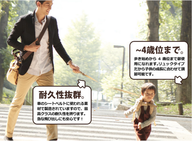 Should you put your kid on a leash? Japanese mothers weigh in