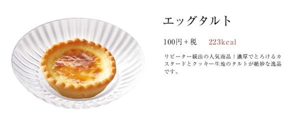 Sushiro Egg Tart