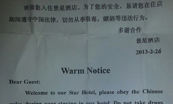 A Warm Notice from your friends at Star Hotel